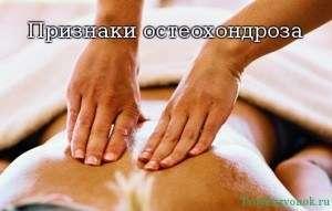 Какие же основные признаки остеохондроза?