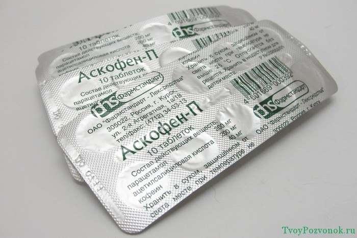 Аскофен - первое обезболивающее при остеохондрозе