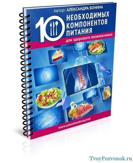 10 необходимых компонентов питания для здорового позвоночника