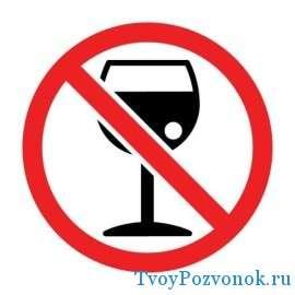 Полностью исключить потребление алкоголя
