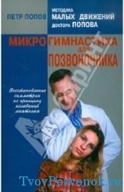 Собственная книга доктора Попова