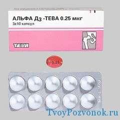 Альфа д 3 тева в таблетках и капсулах