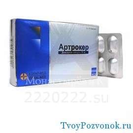 Артрокер - диацереин