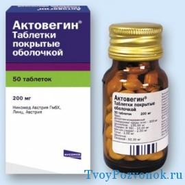 Актовегин в форме таблеток