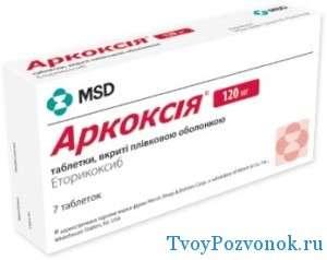 Аркоксия - упаковка 120 мг