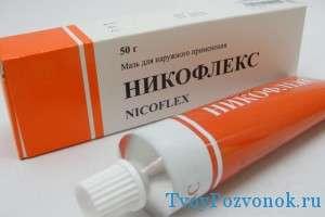 Мазь никофлекс - вид упаковки