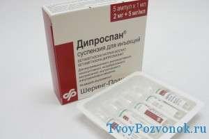 Дипроспан - суспензия для инъекций