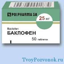 баклофен инструкция по применению цена отзывы уколы