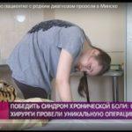Уникальная операция в минске