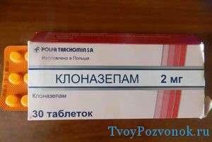 Клоназепам - 30 таблеток по 2мг