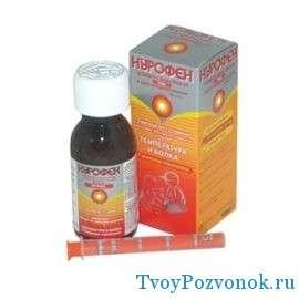 Детский сироп нурофен