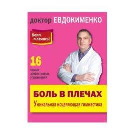 Книга Евдокименко