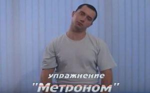 Упражнение метроном