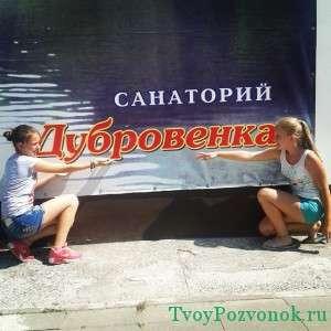 "Санаторий ""Дубровенка"""