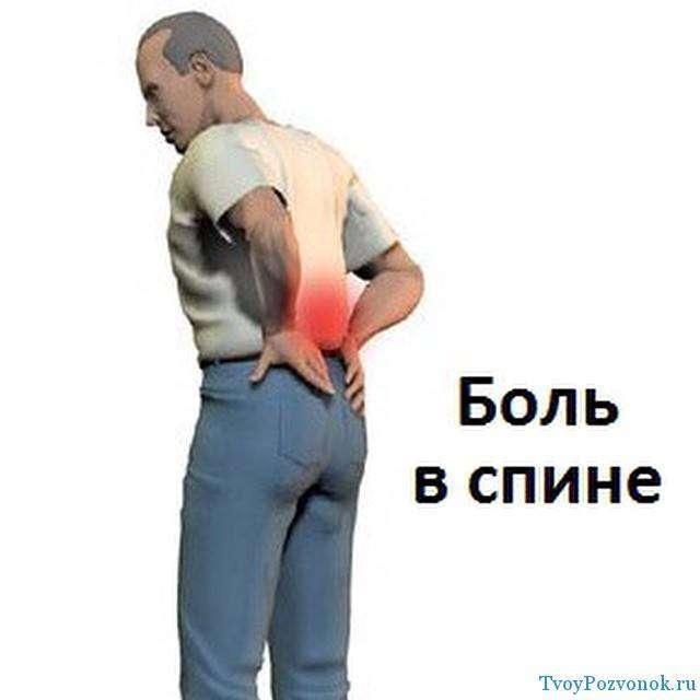 С чем связана боль в нижней части спины?