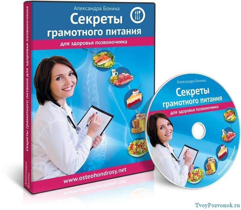 Каталог бесплатных обучающих курсов Александры Бониной