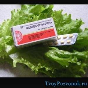 фолиевая кислота - необходимо принимать вместе с препаратами при лечении остеопороза