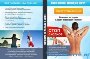 Этапы проведения гимнастики