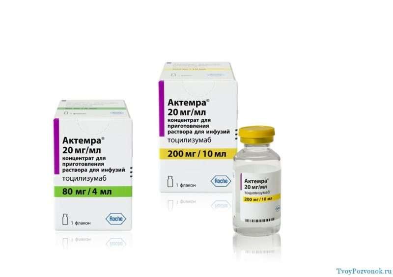 Упаковки препарата Актемра 80мг/4мл и 200мг/10мл