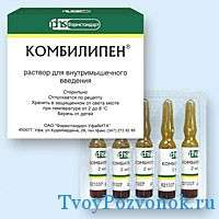 Ампулы препарата комбилипен