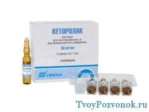Кеторолак - в инъекциях