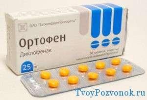 Инструкция по применению препарата Ортофен